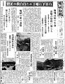 Keijo Nippo Extra Edition newspaper clipping (13 April 1937 issue) 01.jpg