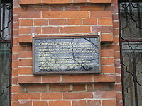 The explanatory plaque on the museum's wall