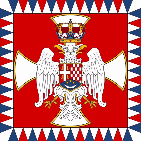 [Слика: 600px-King_Peter_II_of_Yugoslavia_-_Royal_Standard.png]