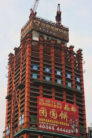 KK100 - Image: Kingkey Tower Construction SZ