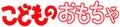 Kodomo no Omocha logo.png