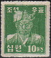 Korean 10won stamp in 1946.JPG