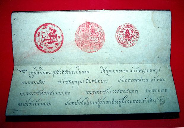 A copy of the Palace Law, displayed at the House of Representatives of Thailand. Kotmonthianban-kotmaitrasamduang.jpg