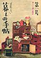 Kurashi-no-techo-number1-1948.jpg