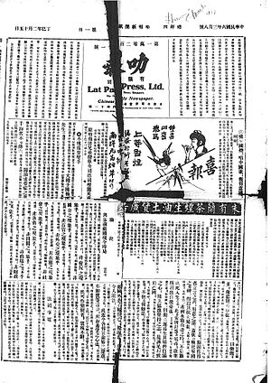 Singaporean Mandarin - Lat Pau 8 March 1917, used Classical Chinese