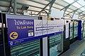 MRT Sirindhorn - Platform info.jpg