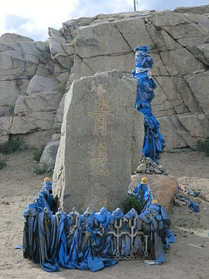 "Uliastai - Manchurian Stone near Chigestei Gol. The Chinese characters translate to, ""Blue Dragon Bridge"""