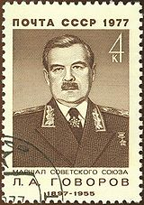 A USSR stamp, Military persons of the USSR