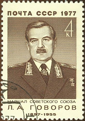 Leonid Govorov - Image: Marshal of the USSR 1977 CPA 4679