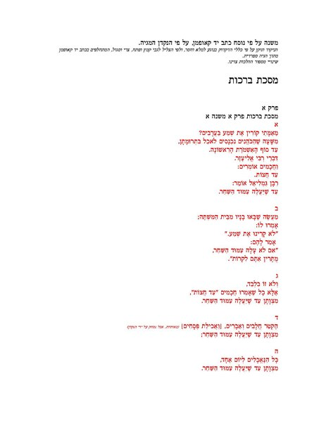 קובץ:Mishna corrected Kaufman 00 WHOLE.pdf