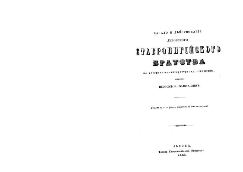 File:Mnib012-Golowackij-StawropBratstvo.djvu