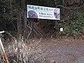 Monky park entrance , 野猿公苑入り口 - panoramio.jpg