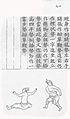 Muye Tobo Tong Ji; Book 4; Chapter 1 pg 19.jpg