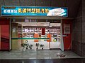 NTCL Banqiao Station Self-service Library entrance 20170909.jpg