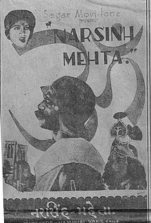 Narshinh Mehta 1932 the first Gujarati film poster.jpg