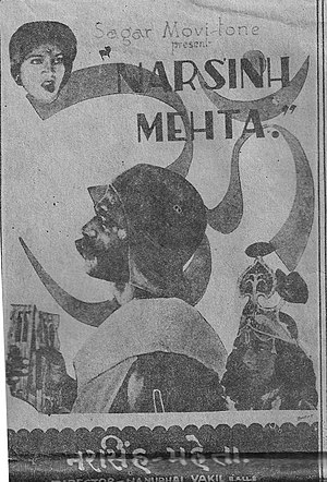 Gujarati cinema - Narsinh Mehta (1932) was the first full length Gujarati talkie.