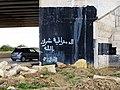 No democracy - graffiti الديمقراطية شرك بالله (47767511101).jpg