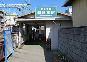 Nose Railway Kinunobebashi Station.jpg