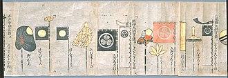 Military communication in feudal Japan - Image: O Uma Jirushi 1