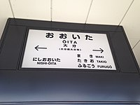 Oita Station Sign 2.jpg