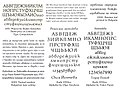 Old Roman style Cyrillic – historic samples and modern experience.jpg