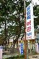 Olympic Motel, Mongsanpo, Taean (올림픽 여관, 태안 몽산포) - panoramio.jpg