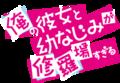 Oreshura logo.png