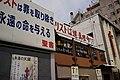 Osaka Evangelistic Tabernacle in 2014 (14158747930).jpg