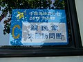 PFP delegation bus tag in Nanjing 20050507.jpg