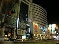 Pacific Sogo Taipei Zhongxiao Store 20080729 night.jpg