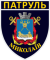 Patch of Mykolaiv Patrol Police.png