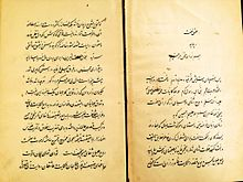 Persian translation of L'amour et la chasteté.jpg