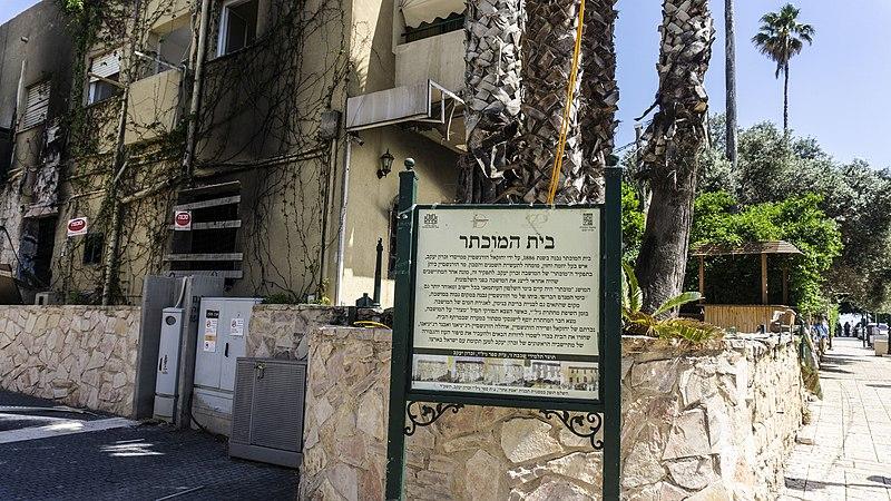 בית המוכתר בזכרון יעקב