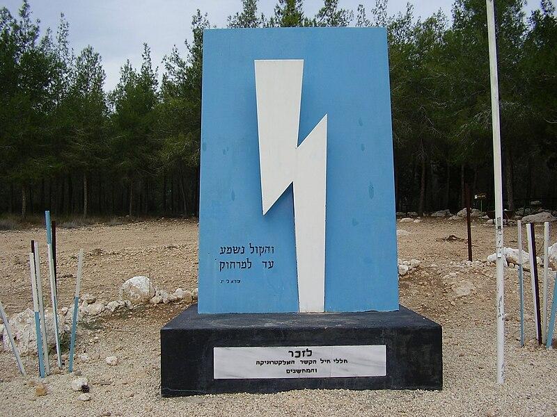 אנדרטה לחללי חיל הקשר ביער חרובית
