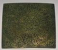 Plaque matrice Inde XIXe MAO905Mu'in al-Din Shishti 07151.JPG