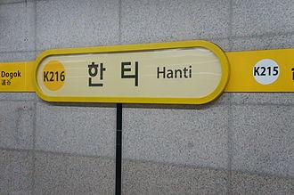 Hanti Station - Image: Q46122 Hanti A01