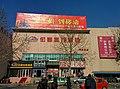 Qingzhou, Weifang, Shandong, China - panoramio (8).jpg