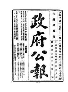ROC1925-11-16--11-30政府公报3455--3469.pdf