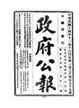 ROC1925-11-16--11-30政府公報3455--3469.pdf