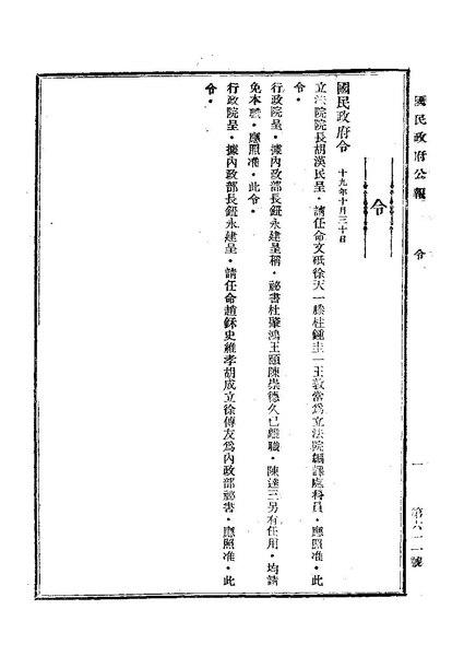 File:ROC1930-10-31國民政府公報611.pdf