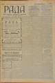 Rada 1908 101.pdf