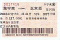 Rail ticket of a sleeper in northern China.jpg