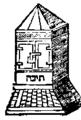 Rambam Ohalot CH4 M2 - 1.png
