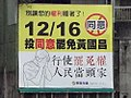 Recall Huang Kuo-chang ad on Datong Road Section 2, Xizhi District, New Taipei 20171209.jpg