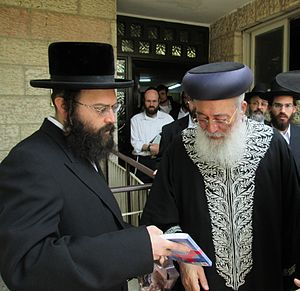 Shlomo Amar - Rishon LeZion Shlomo Amar (right) with Jewish author Joseph J. Sherman