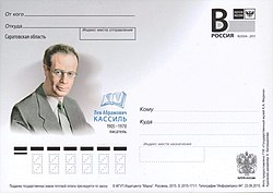 Russia, 2015. Envelope with commemorative stamp. 110th birth anniversary of Lev Kassil, a writer.jpg