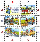 Russia stamp 2004 № 961-965list.jpg