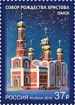 Russia stamp 2019 № 2434.jpg