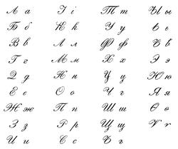 Russian Cyrillic 19th.png