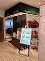 SHUTTERS, 表参道店, 蘋果派, 東京, 日本, Tokyo, Japan, Nippon, Nihon, とうきょう, にっぽん, にほん (42447966331).jpg